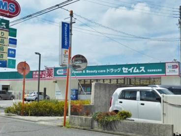 ドラッグセイムス 羽曳野埴生野店の画像1