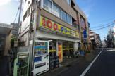 100円クリーニングコインズ新丸子店