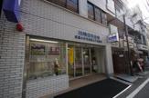 川崎信用金庫 武蔵小杉支店新丸子出張所