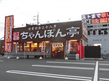 ちゃんぽん亭総本家堅田店の画像2