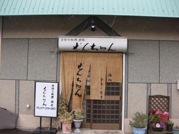 手作り料理 酒処 ぜんちゃんの画像1