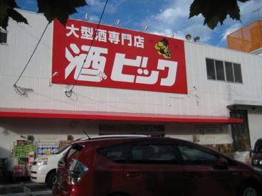 酒ゃビック 大津堅田店の画像1