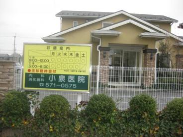 小泉医院の画像1