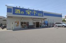 酒の楽市 宝塚米谷店