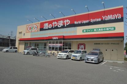 酒のやまや 宝塚安倉店の画像1
