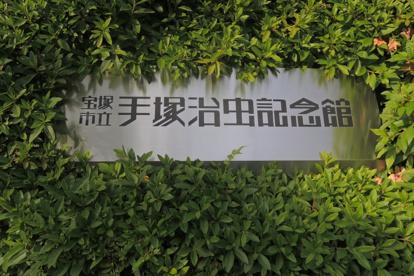 宝塚市立手塚治記念館の画像2