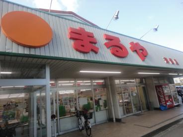 まるや津留店の画像1