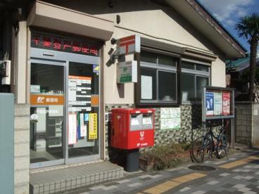 千葉登戸郵便局の画像1