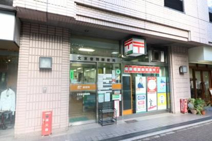 文京音羽郵便局の画像1