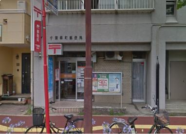 千葉緑町郵便局の画像1