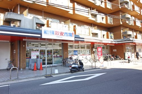 新鮮激安市場 木幡店の画像