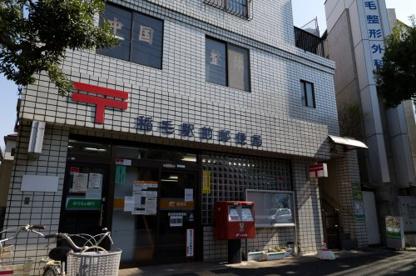 稲毛駅前郵便局の画像1