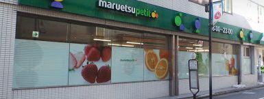 マルエツ プチ 富ヶ谷一丁目店の画像1