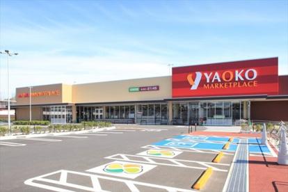 ヤオコー 検見川浜店の画像1