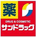 サンドラッグ田富リバ-サイド店