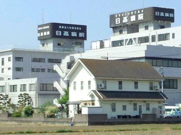 日高病院の画像1
