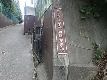 さいたま市立白幡中学校の画像1