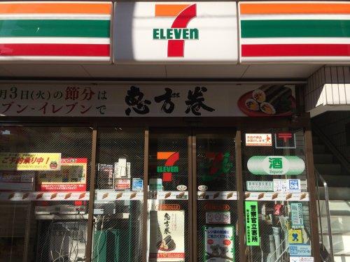 セブンイレブン 文京本駒込2丁目店