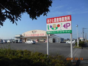 あけと農産物直売所の画像1