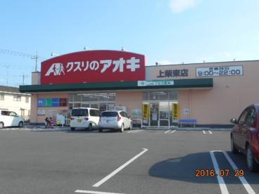 クスリのアオキ上柴東店の画像1