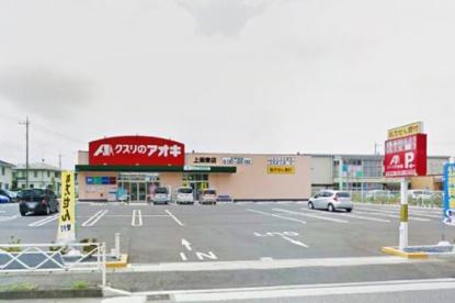 クスリのアオキ上柴東店の画像2
