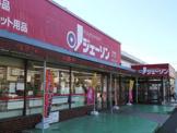 ジェーソン千葉山王店