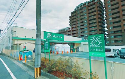サニー 長丘店の画像1