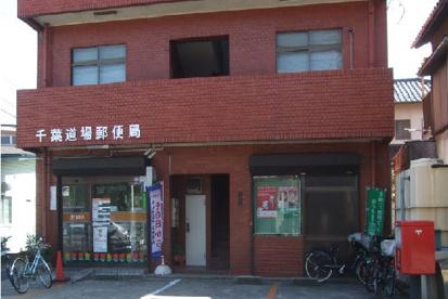 千葉道場郵便局の画像1
