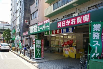 業務スーパー・松屋町筋本町橋店の画像1