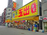 スーパー玉出大国町店