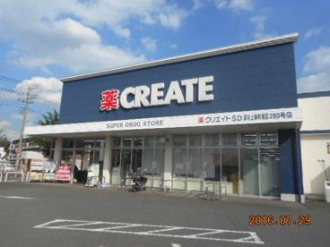 クリエイトS・D深谷上柴町東店の画像1