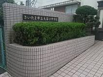 さいたま市立大谷口中学校