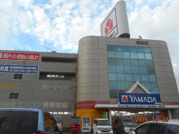 ヤマダ電機テックランド深谷店の画像1