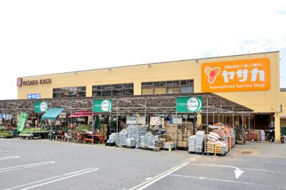 ヤサカ柏西原店の画像1