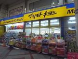 マツモトキヨシ 柏二番街店