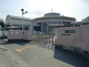 桜ケ丘保育園の画像1