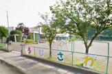 藤沢幼稚園