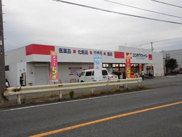 ココカラファイン川本店の画像1