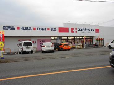 ココカラファイン川本店の画像2
