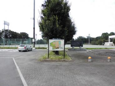 花園総合運動公園の画像2