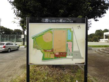 花園総合運動公園の画像4