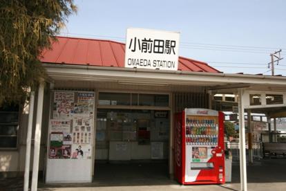小前田駅の画像1