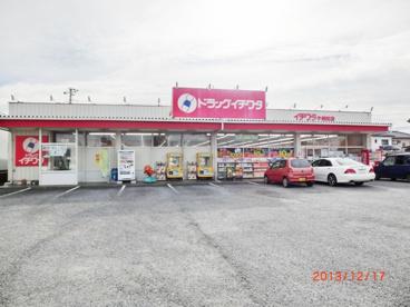イチワタ薬局小前田店の画像1