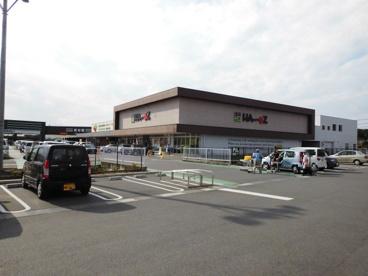 花園ショッピングセンター食品館ハーズの画像1
