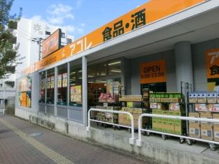 アコレ稲毛小仲台店の画像1