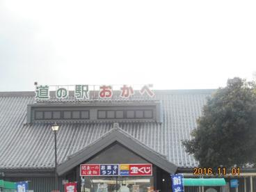 道の駅おかべの画像1