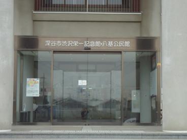 渋沢栄一記念館の画像2