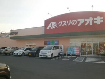 クスリのアオキ国済寺店の画像1