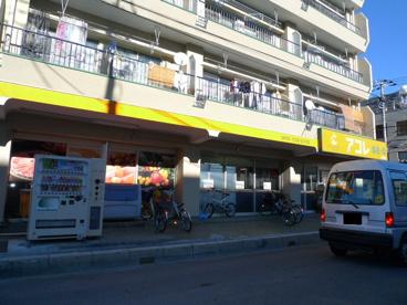 アコレ上青木西店の画像1