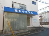 稲毛中央外科医院